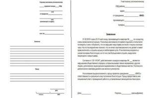 Заявление участковому на соседей за оскорбление по национальному признаку образец