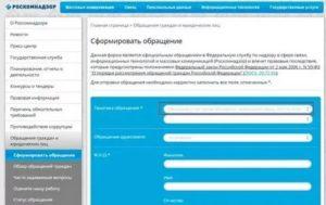 Жалоба в роскомнадзор на почту россии как заполнить