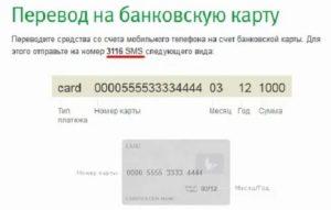 Можно ли с сим карты перевести деньги на банковскую карточку