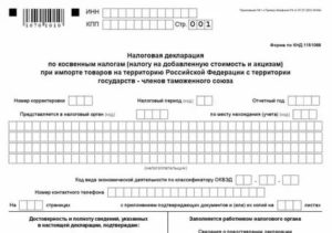 Налоговая декларация по косвенным налогам при импорте товаров 2020 год форма образец
