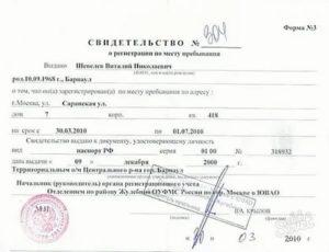 Временная регистрацию сделала на год можно раньше времени выписать людей