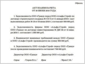 Образец претензии о не оплате по договору путем частичного взаимозачета