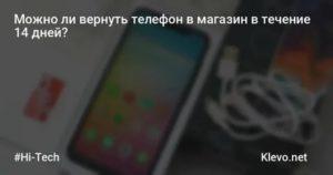 Возможно ли вернуть айфон в течении 14 если он активирован