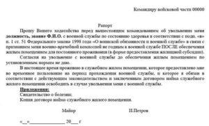 Образец рапорта на увольнение по окончанию контракта военнослужащего