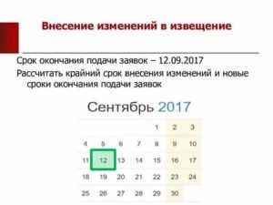 Как рассчитать дату окончания подачи заявок
