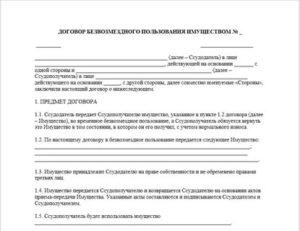 Бланк договора передачи имущества во временное пользование образец