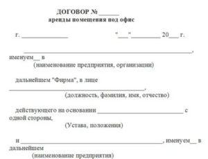 Образец предложения для заключения договора на ареду помещения