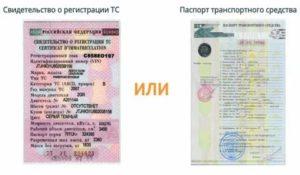 Как узнать владельца авто по номеру машины и свидетельству о регистрации тс