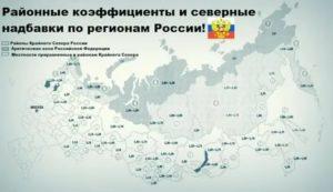 Районный коэффициент военной пенсии по регионам россии 2020 таблица