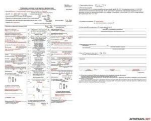 Документы при дтп в страховую по осаго альфастрахование