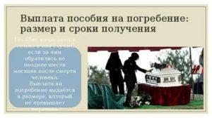 Пособие на похороны пенсионера сбербанка