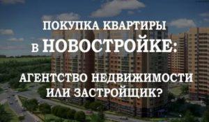 Бронирование квартиры при покупке в новостройке