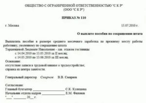 Образец протокола о сокращении конкретных работников
