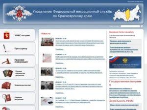 Фмс красноярского края официальный сайт