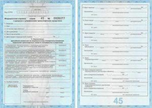 Медицинские требования к пожарным для прохождения мед комиссии в2019г