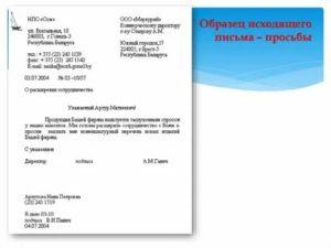 Как указывать документ без даты в офиц письме