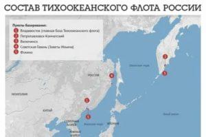 Части вмф россии в каких городах