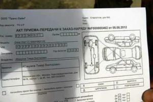 Акт приёмки автомобиля в ремонт