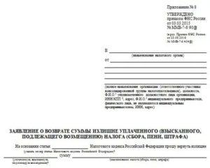 Образец письма на возмещение ндс из бюджета
