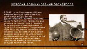 История баскетбола кратко