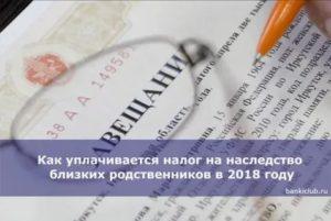 Налог на наследство в россии для иностранцев