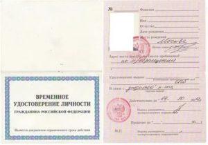 Временное удостоверение личности при замене фамилии срок действия