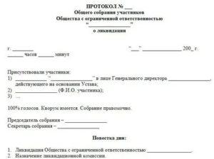 Договор с ликвидатором единственным участником