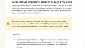 Закон о тишине в новостройках москве с 1 января 2020 года