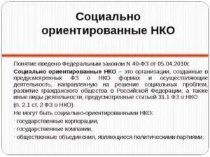 Что такое нко в россии