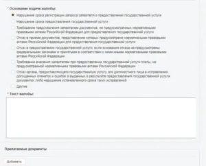 Образец заявления по обжалованию решения в отказе гос регистрации росреестра