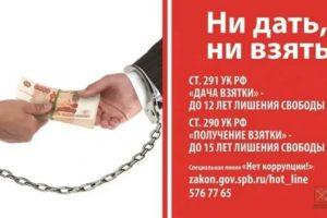 Дача взятки должностному лицу ответственность и наказание
