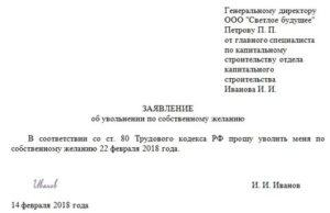 Образец заявления об увольнении с государственной гражданской службы
