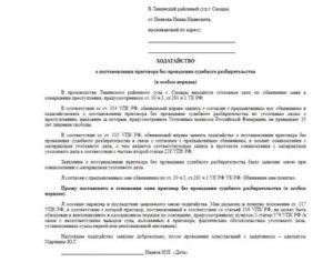 Заявление о проведении закрытого судебного заседания в уголовном процессе