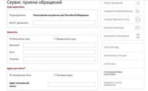 Анонимные обращения граждан в убэп