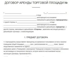 Договор аренды площади в торговом центре образец