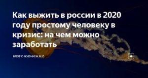 Как выжить в россии в 2020 году простому человеку форум