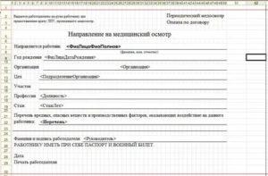 Образец направления о прохождении медкомиссии на медкнижку для ип