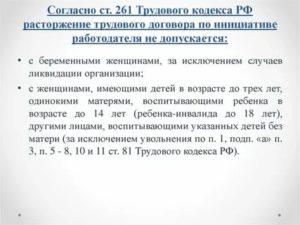 Права многодетной матери в трудовом кодексе российской федерации