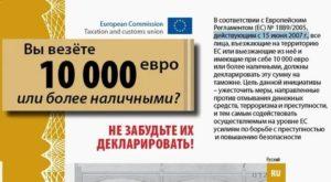 По закону рф сколько можно вывозить евро