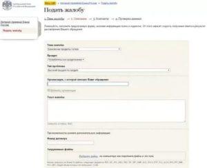 Куда жаловаться на банки в москве