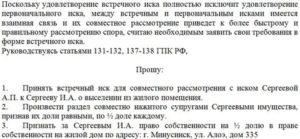 Встречный иск в гражданском процессе в беларуси образец