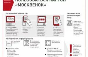 Какие документы нужны на получение карты москвича школьнику