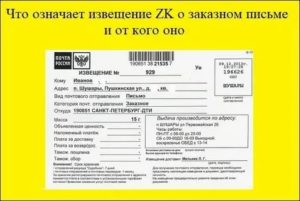 Извещение zk 6670 как проверить