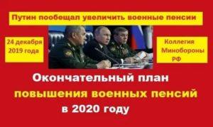 Пенсионная реформа военнослужащих в 2020