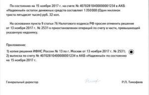 Образец заполнения заявления в налоговую от юрлица о снятии ограничиния счета