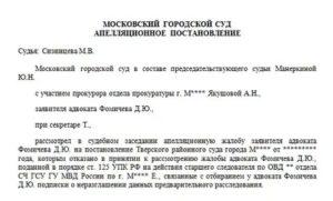 Подписка о неразглашении данных предварительного расследования пример
