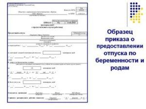 Образец приказа о выплате пособия по беременности и родам 2020