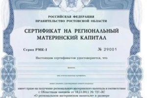 Оформить мат капитал региональный в краснодарском крае