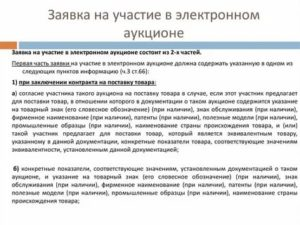 Согласие на участие в электронном аукционе услуги