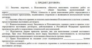 Пени по договору строительного подряда по гк рф